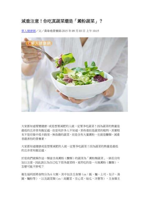 減重注意!你吃真蔬菜還是「澱粉蔬菜」?