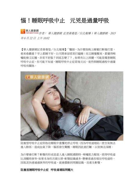 惱!睡眠呼吸中止 元兇是過量呼吸