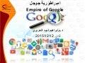 امبراطورية جوجل ......ما نعرفه و ما لا نعرفه