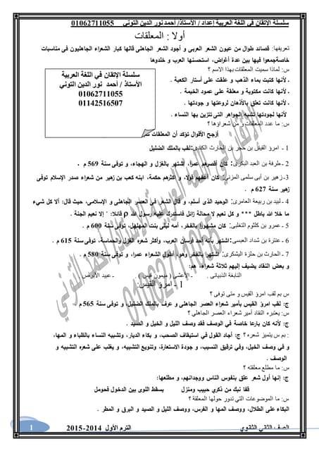 ملزمة التفوق في العربي ثانية ثانوي ...