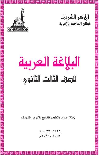 موقع ملزمتي - كتاب شرح منهج البلاغة...