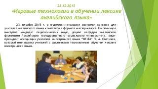 «Игровые технологии в обучении лексике английского языка»