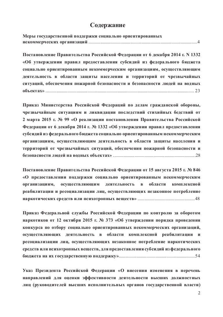порядок предоставления субсидий некоммерческим организациям омская область