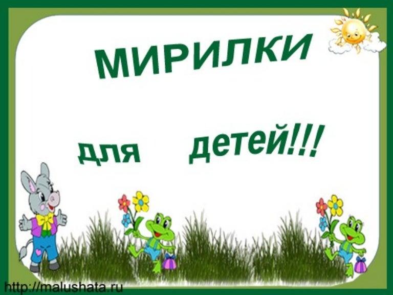 Мирилка картинка для детей