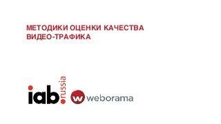 Веборама. Методики оценки качества видео-трафика