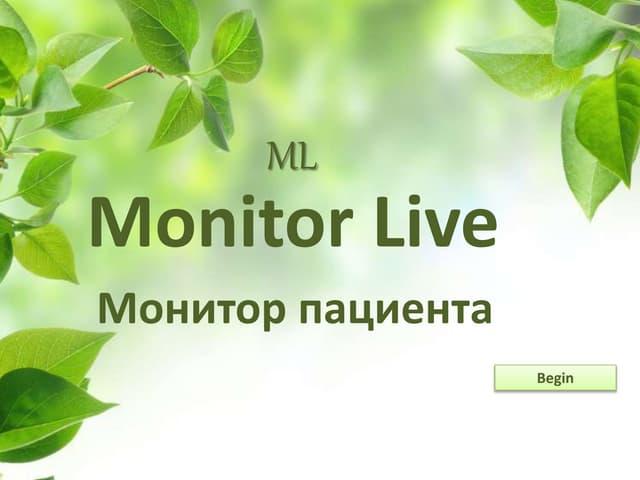 проект   монитор пациента