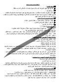 باب التوابع وباب اعراب الفاعل الجزء الاول استاذ محمود حلمى