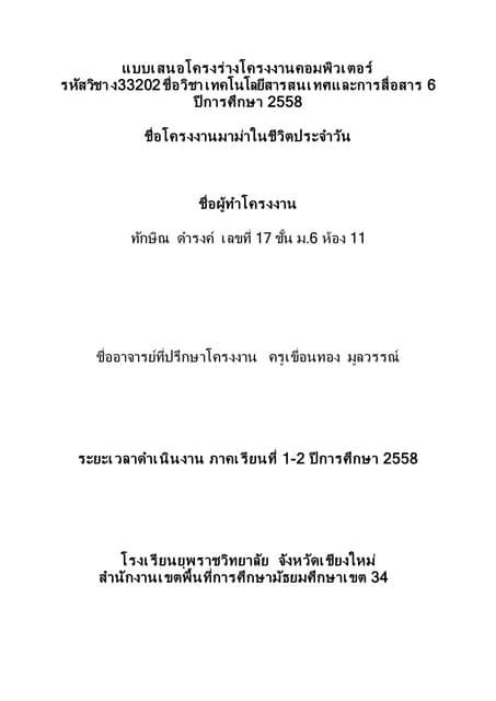 Thai President Foods Public Company Limited (Mama)