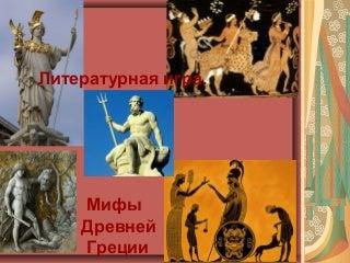 литературная игра. мифы
