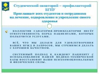 Cтуденческий санаторий-профилакторий БГПУ