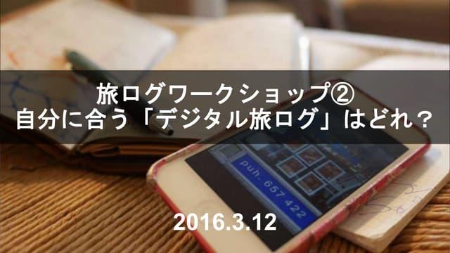 旅ログ2デジタル編プレゼン資料