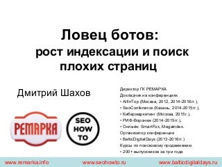 Ловец ботов, версия 2.0, Дмитрий Шахов