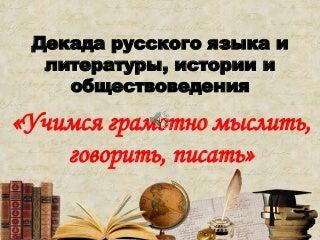 Декада русского языка и истории