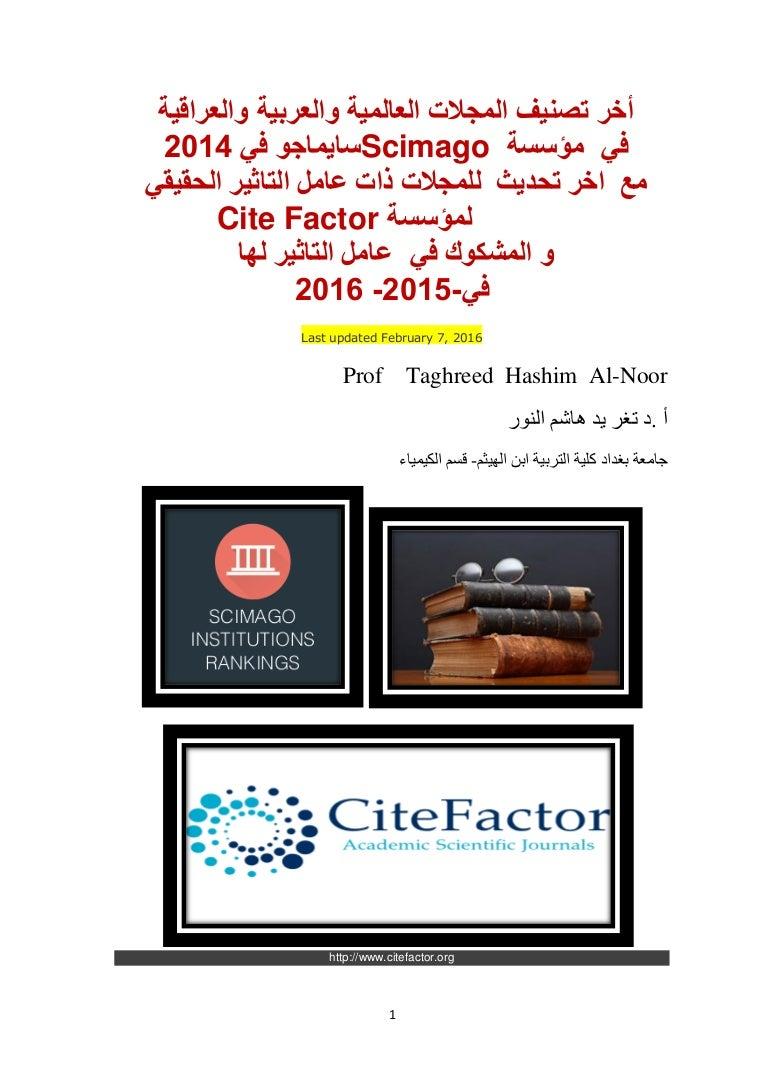 تصنيف المجلات العالمية والعربية والعراقية أخر