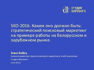 А.Бобех. SEO-2016.