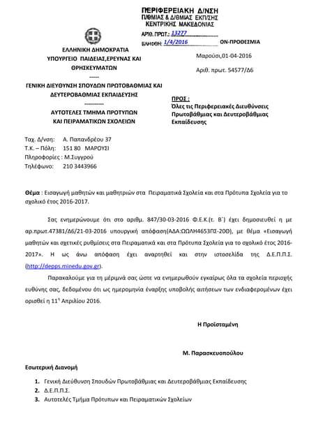 ενημερωση για φεκ εισαγωγησ στα π.&π.σ.(περ.διευθυνσεισ)