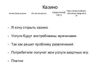 алмазбайгушуков+казино+идея