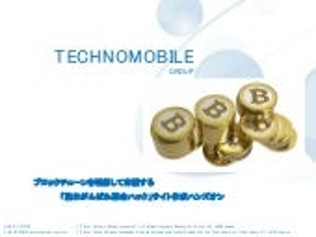 ブロックチェーンを理解して応援する「熊本がんばれ募金ハック」サイト作成ハンズオン