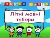 Summer camps Nizhyn