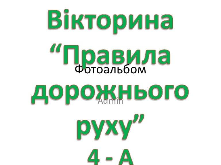 Вікторина