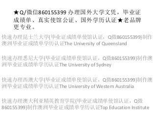 想做出和学校颁发一模一样的毕业证吗?加他☞QQ/微信860155399办理凤凰城大学UPX毕业证成绩单-学历认证