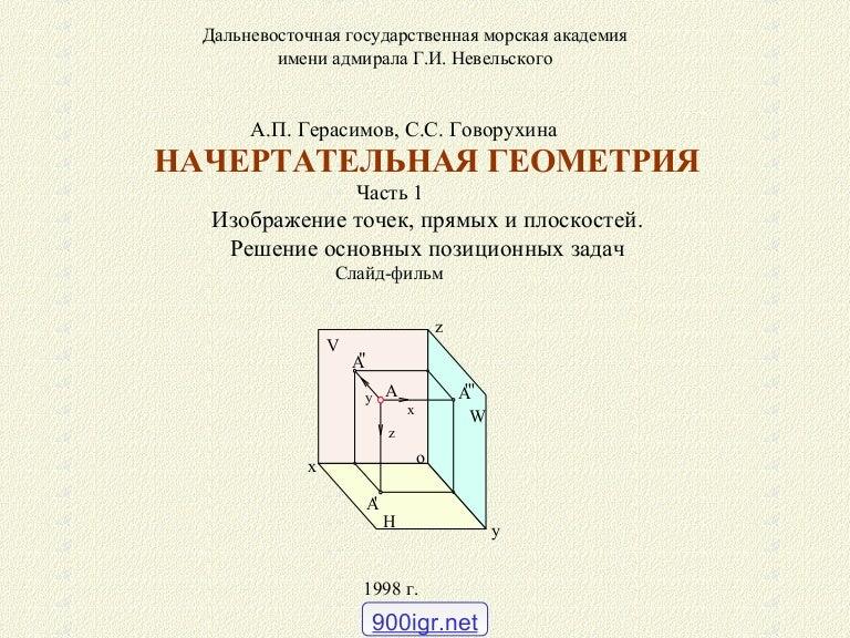 Решение основных задач по начертательной геометрии подробное решение геометрических задач