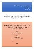 العوامل المؤثرة في كفاءة الاسترجاع الآلي  للمعلومات في المكتبات الجامعية العراقية