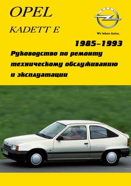 1984 1985 1986 1987 1988 1989 1990 1991 opel kadett manual download rh slideshare net opel kadett workshop manual free download opel kadett workshop manual pdf