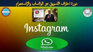 الجزء الثاني دورة احتراف التسويق عبر الواتساب وانستجرام مع دكتور حسام درويش