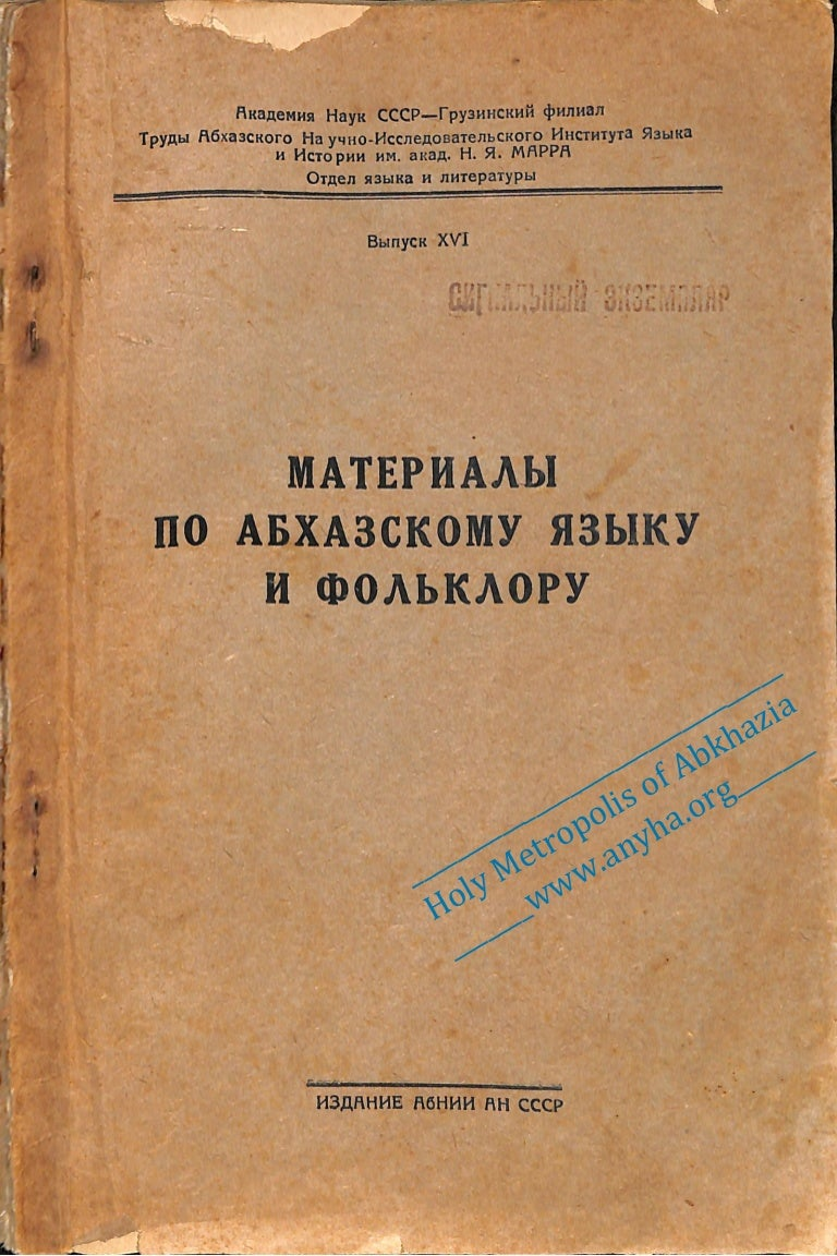 Стихи на абхазском