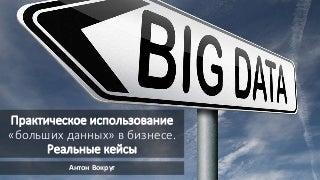 Практическое использование «больших данных» в бизнесе
