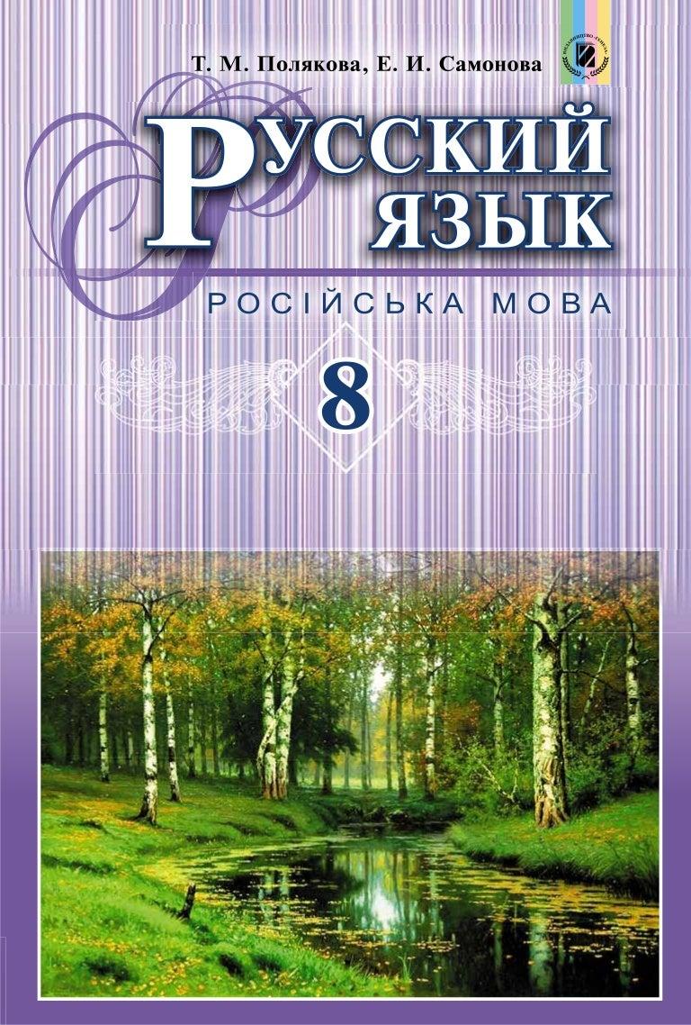 Гдз Ро Рускому Языку 8 Клас Полякова