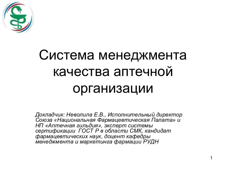 Основные принципы организации хранения лс для медицинского.