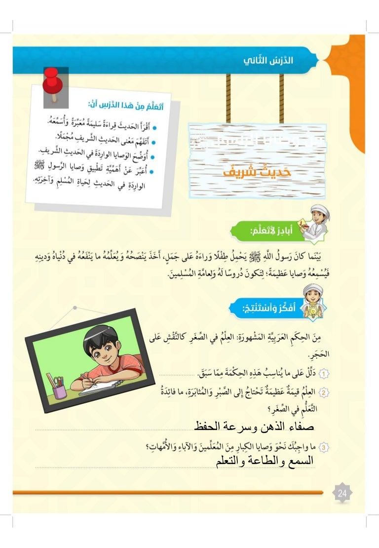 كتاب أخلاق المسلم pdf