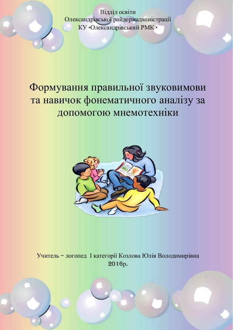 Формування правильної звуковимови та навичок фонематичного аналізу за… db3591d5b559c