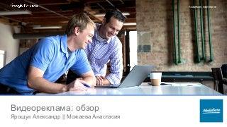 Реклама на Youtube: основы