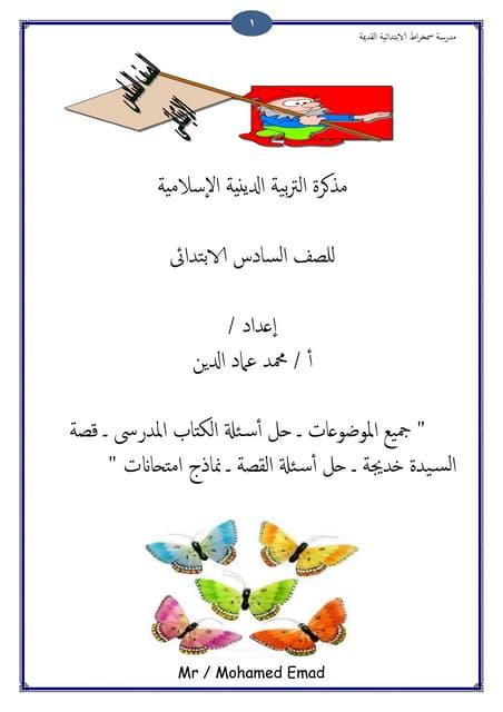 مذكرة مراجعة التربية الدينية الإسلامية للصف السادس الابتدائى لنصف العام