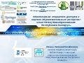 Люцко Н.М. Обеспечение открытого доступа к научно-образовательным ресурсам: опыт ГИАЦ Минобразования Республики Беларусь