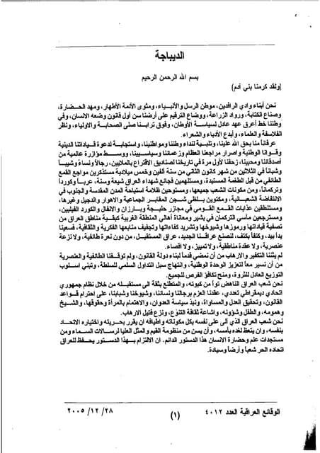 دستور جمهورية العراق