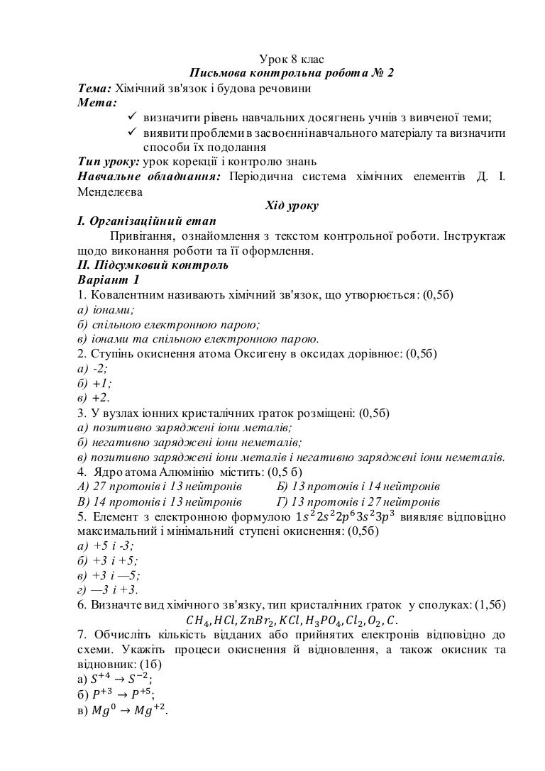клас 8 з контрольна робота гдз хімії