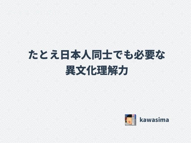 たとえ日本人同士でも必要な異文化理解力