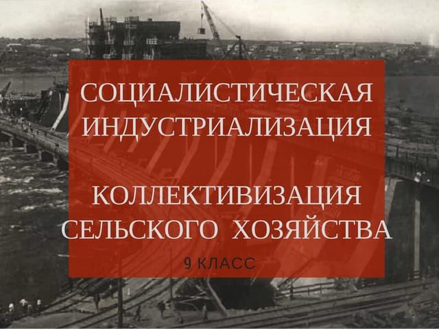 индустриализация коллективизация