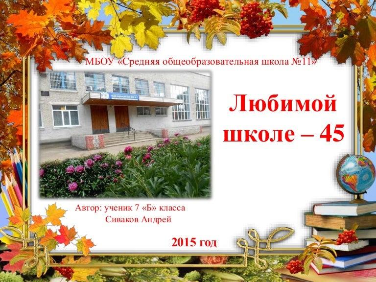 Школе 45 лет поздравления