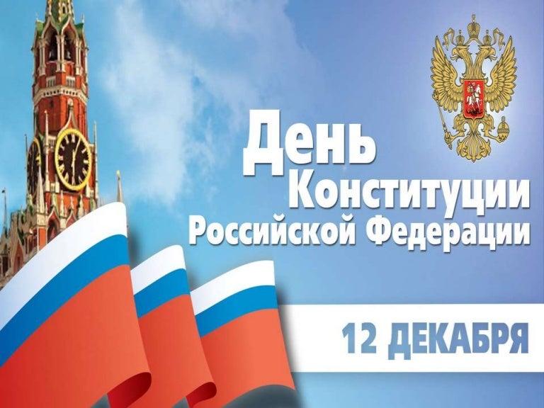 часто фотоотчет день конституции россии буду
