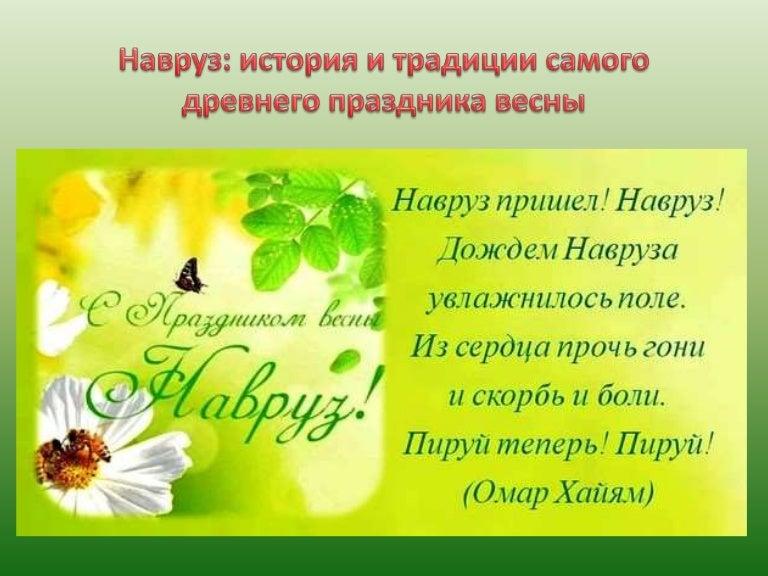 Аппликация днем, с праздником навруз байрам открытка