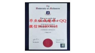 Q/微信815897918办理德国德累斯顿音乐学院 毕业证成绩单文凭学历学位证书使馆认证Dresden HfM 德国毕业证教育部认证