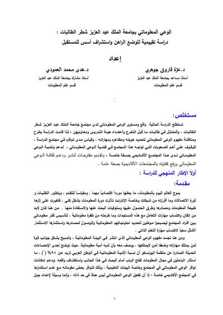 الوعي المعلوماتي بجامعة الملك عبد العزيز شطر الطالبات