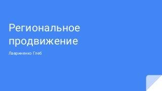 Региональное ранжирование (Яндекс)