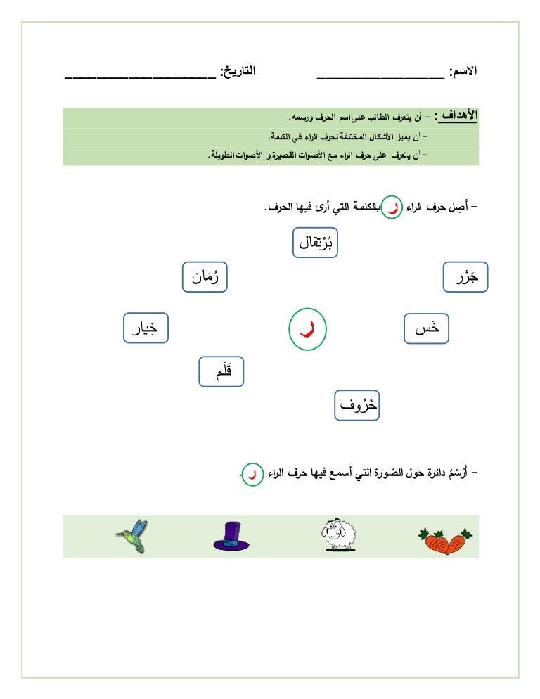 لغة عربية تدريبات حرف الراء