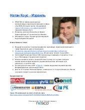 Резюме спикера - Натан Коус